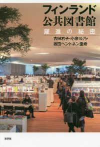 フィンランド公共図書館 躍進の秘密