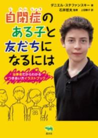 自閉症のある子と友だちになるには 当事者だからわかるつきあい方イラストブック