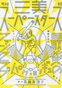 三美スーパースターズ 最後のファンクラブ 韓国文学のオクリモノ