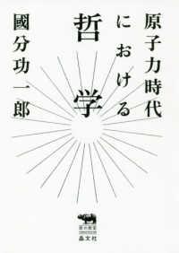 原子力時代における哲学