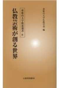 仏教芸術が創る世界