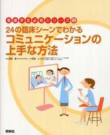 24の臨床シ-ンでわかるコミュニケ-ションの上手な方法 看護学生必修シリ-ズ