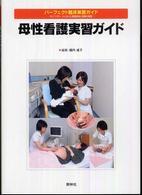 母性看護実習ガイド