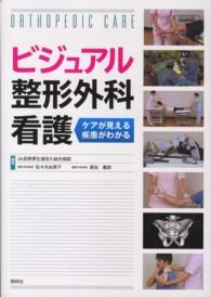 ビジュアル整形外科看護