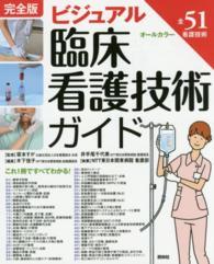 完全版ビジュアル臨床看護技術ガイド 全51看護技術