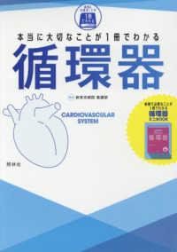 別冊 病棟で必要なことが1冊でわかる循環器MINI BOOK
