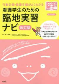 看護学生のための臨地実習ナビ プチナースBooks. Basic