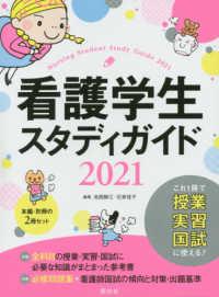 看護学生スタディガイド 2021 : [セット] Nursing student study guide