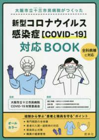 大阪市立十三市民病院がつくった新型コロナウイルス感染症「COVID-19」対応BOOK