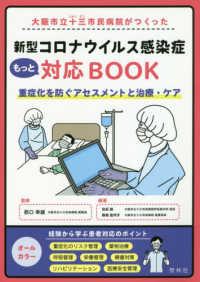 大阪市立十三市民病院がつくった新型コロナウイルス感染症もっと対応BOOK 重症化を防ぐアセスメントと治療・ケア