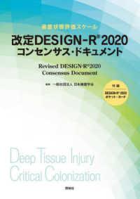 改定DESIGN-R2020コンセンサス・ドキュメント 褥瘡状態評価スケール