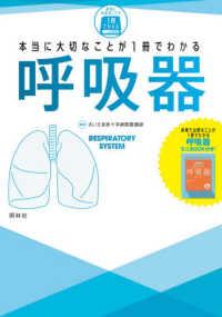 本当に大切なことが1冊でわかる呼吸器