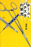 チーム・バチスタの栄光<br />
