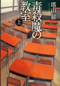 毒殺魔の教室 上 宝島社文庫