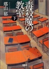 毒殺魔の教室 下 宝島社文庫
