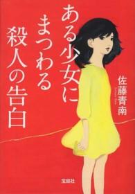 ある少女にまつわる殺人の告白 宝島社文庫  Cさ-5-1  このミス大賞