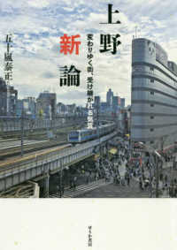上野新論 変わりゆく街、受け継がれる気質
