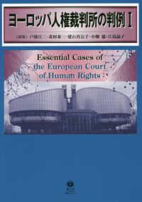 ヨーロッパ人権裁判所の判例 [1]