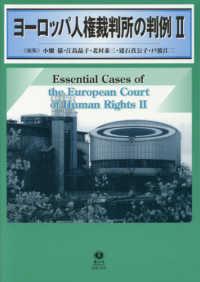 ヨーロッパ人権裁判所の判例 2