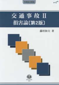 交通事故 Ⅱ 損害論 第2版