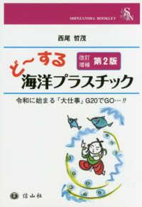 ど~する海洋プラスチック 令和に始まる「大仕事」G20でGO…!! Shinzansha booklet