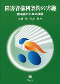 障害者権利条約の実施 批准後の日本の課題