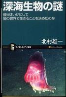 深海生物の謎 彼らはいかにして闇の世界で生きることを決めたのか