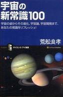 宇宙の新常識100
