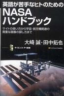 英語が苦手なヒトのためのNASAハンドブック サイトの使い方から宇宙・航空機関連の貴重な画像の探し方まで サイエンス・アイ新書
