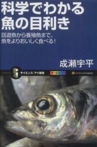 科学でわかる魚の目利き 回遊魚から養殖魚まで、魚をよりおいしく食べる! サイエンス・アイ新書