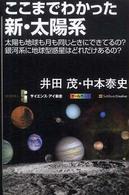 ここまでわかった新・太陽系 太陽も地球も月も同じときにできてるの?銀河系に地球型惑星はどれだけあるの? サイエンス・アイ新書  SIS-131  宇宙