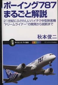 """ボーイング787まるごと解説 21世紀にふさわしいハイテク中型旅客機""""ドリームライナー""""の開発から就航まで サイエンス・アイ新書  SIS-227  乗物"""