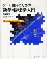 ゲーム開発のための数学・物理学入門 C++/Objective‐C実例コード付 Professional Game Programming