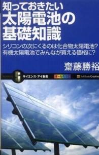知っておきたい太陽電池の基礎知識 シリコンの次にくるのは化合物太陽電池?有機太陽電池でみんなが買える価格に? サイエンス・アイ新書