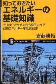 知っておきたいエネルギーの基礎知識 光・電気・火力・水力から原子力まで各種エネルギーを徹底解説! サイエンス・アイ新書