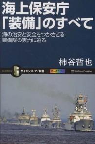 海上保安庁「装備」のすべて 海の治安と安全をつかさどる警備隊の実力に迫る サイエンス・アイ新書  SIS-249  科学