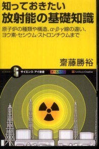 知っておきたい放射能の基礎知識 原子炉の種類や構造、α・β・γ線の違い、ヨウ素・セシウム・ストロンチウムまで サイエンス・アイ新書  SIS-206  科学