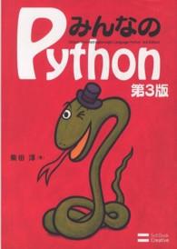 みんなのPython object oriented-lightweight language Python