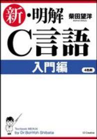 新・明解C言語 入門編