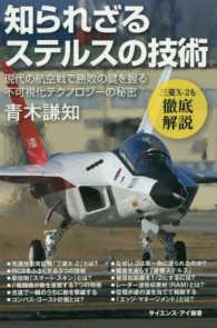 知られざるステルスの技術 現代の航空戦で勝敗の鍵を握る不可視化テクノロジーの秘密 サイエンス・アイ新書  SIS-369  乗物