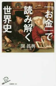 「お金」で読み解く世界史 SB新書