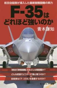 F-35はどれほど強いのか 航空自衛隊が導入した最新鋭戦闘機の実力 サイエンス・アイ新書  SIS-411  乗物