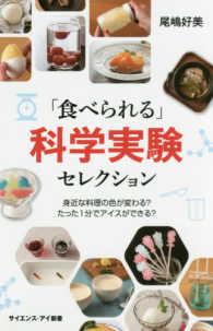 「食べられる」科学実験セレクション 身近な料理の色が変わる?たった1分でアイスができる? サイエンス・アイ新書 SIS-383 科学