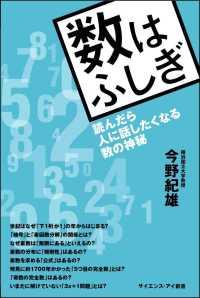 数はふしぎ 読んだら人に話したくなる数の神秘 サイエンス・アイ新書  SIS-418  数学