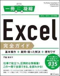 Excel完全ガイド 基本操作+疑問・困った解決+便利ワザ 一冊に凝縮