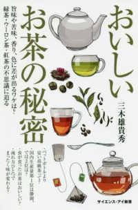 おいしいお茶の秘密 旨味や苦味、香り、色に差が出るワケは?緑茶・ウーロン茶・紅茶の不思議に迫る サイエンス・アイ新書  SIS-428  科学