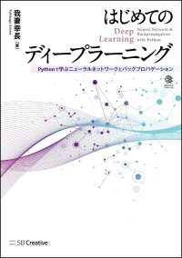 Pythonで学ぶニューラルネットワークとバックプロパゲーション