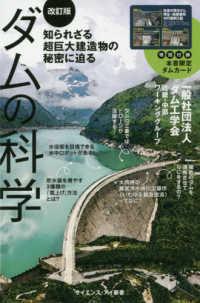 ダムの科学 知られざる超巨大建造物の秘密に迫る サイエンス・アイ新書  SIS-441  工学