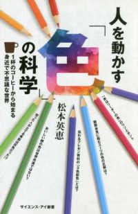 人を動かす「色」の科学 1杯のコーヒーから始まる身近で不思議な世界 サイエンス・アイ新書  SIS-425  科学