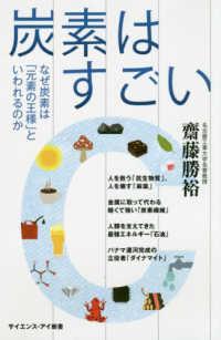 炭素はすごい なぜ炭素は「元素の王様」といわれるのか サイエンス・アイ新書  SIS-426  化学